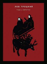 Лев Троцкий - Туда и обратно
