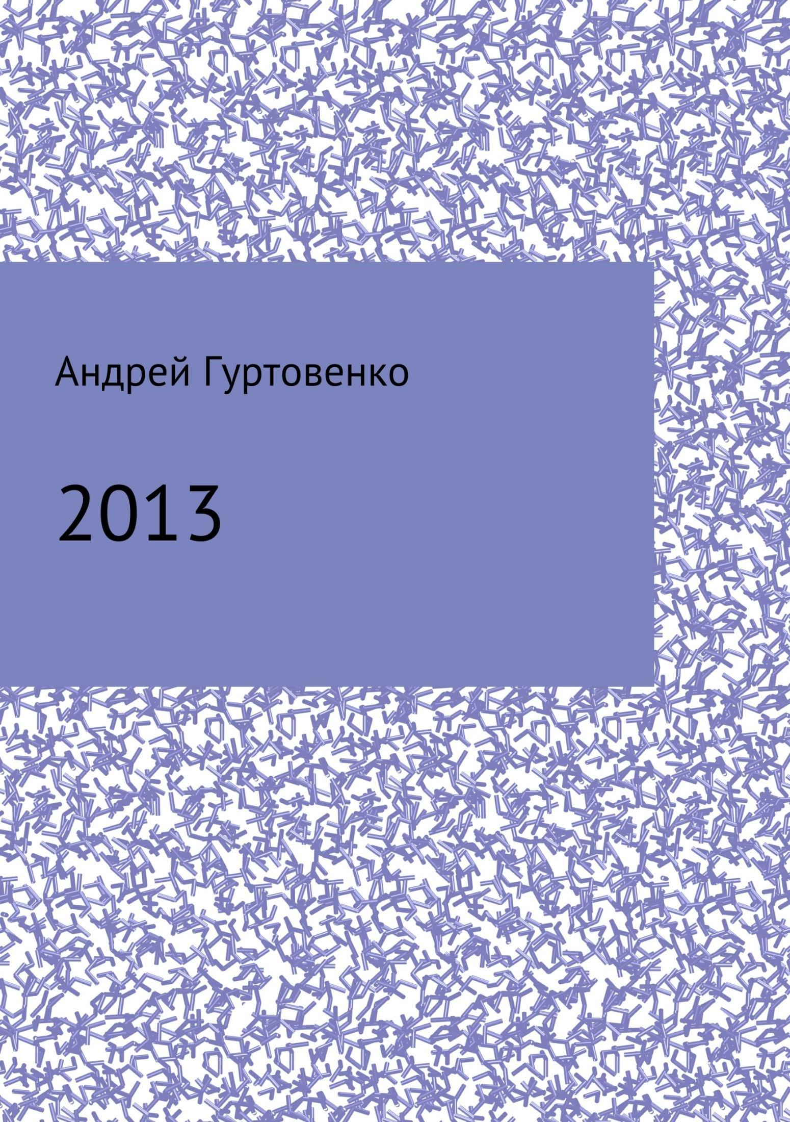 Андрей Гуртовенко бесплатно