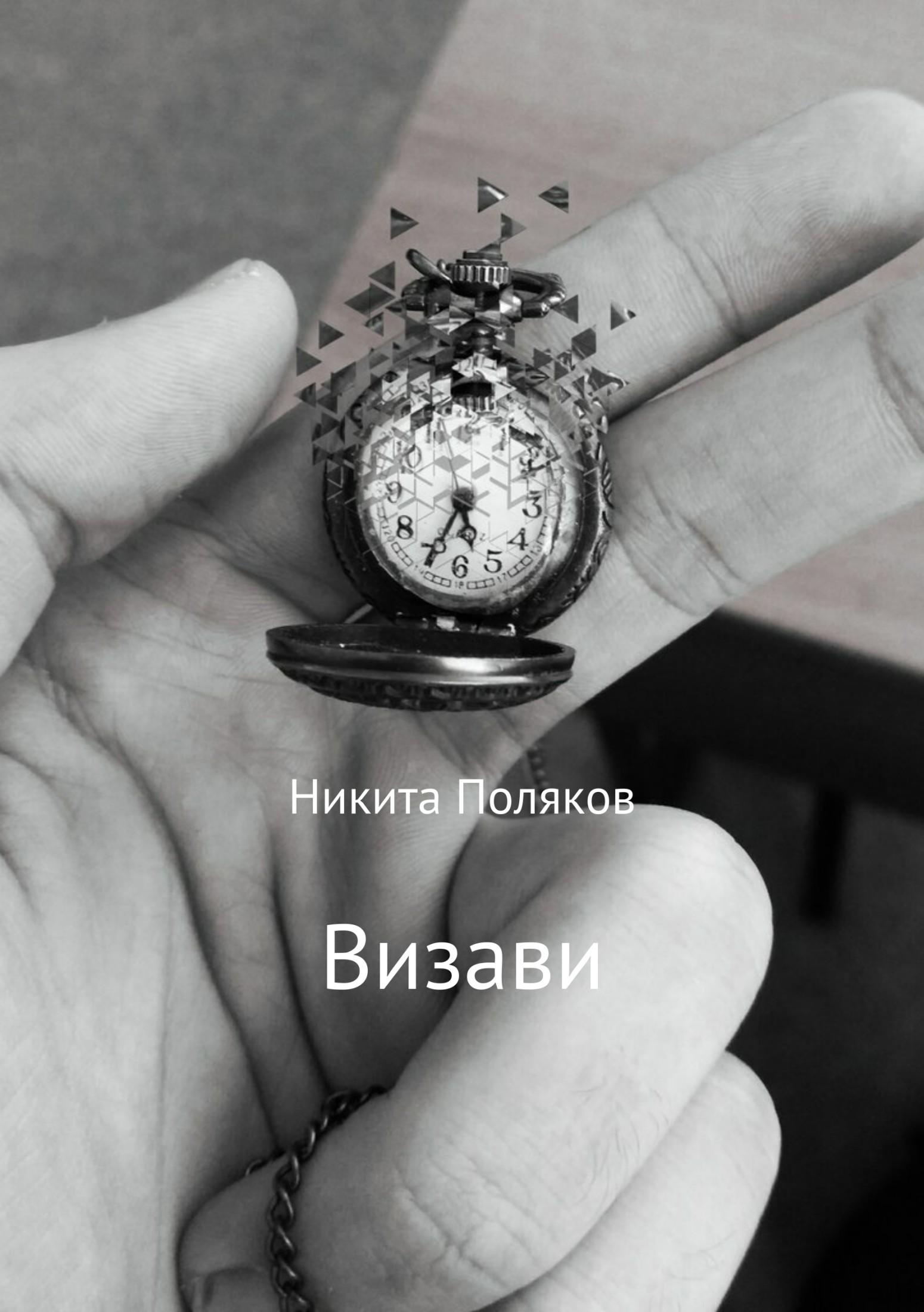 Никита Сергеевич Поляков Визави. Сборник стихотворений