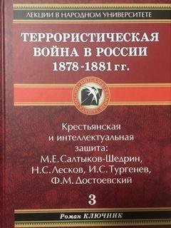 Роман Ключник Террористическая война в России 1878-1881 гг. крот истории