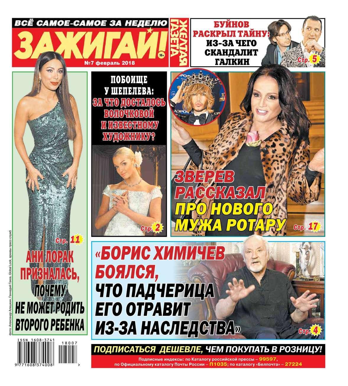 Желтая Газета. Зажигай! 07-2018
