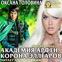 Оксана Головина - Академия Арфен. Корона Эллгаров