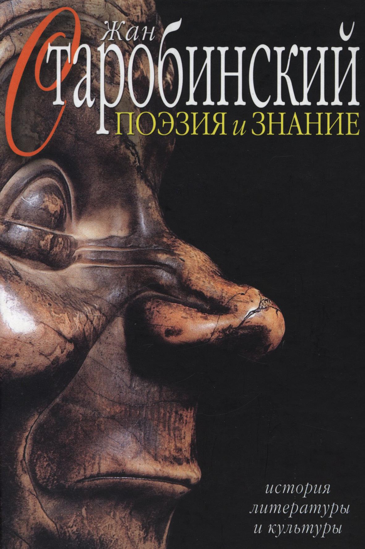 Жан Старобинский. Поэзия и знание. История литературы и культуры. Том 2