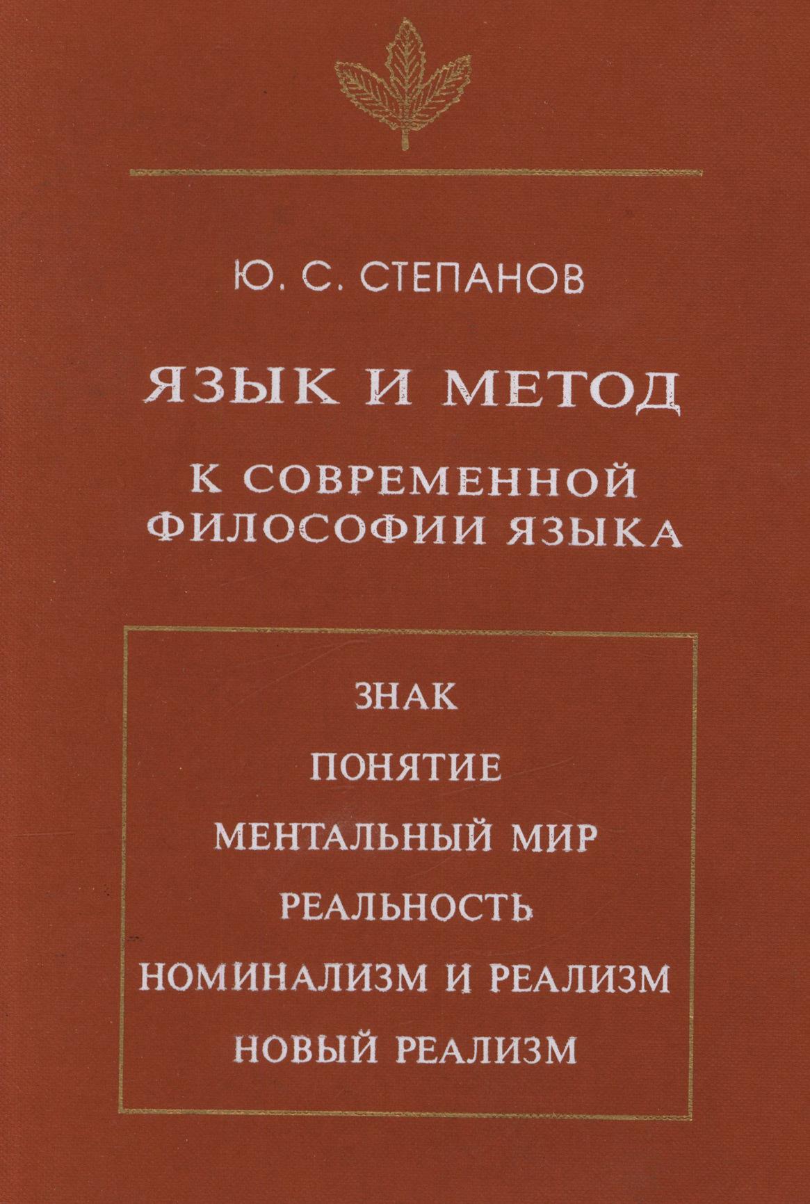 Ю. С. Степанов Язык и метод. К современной философии языка б ю норман русский язык в задачах и ответах