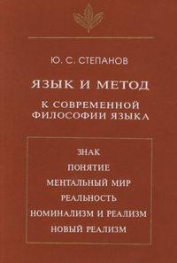 Ю. С. Степанов - Язык и метод. К современной философии языка