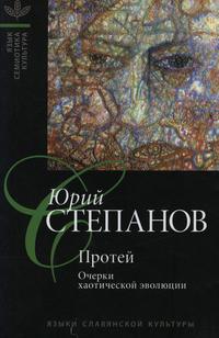 Ю. С. Степанов - Протей. Очерки хаотической эволюции