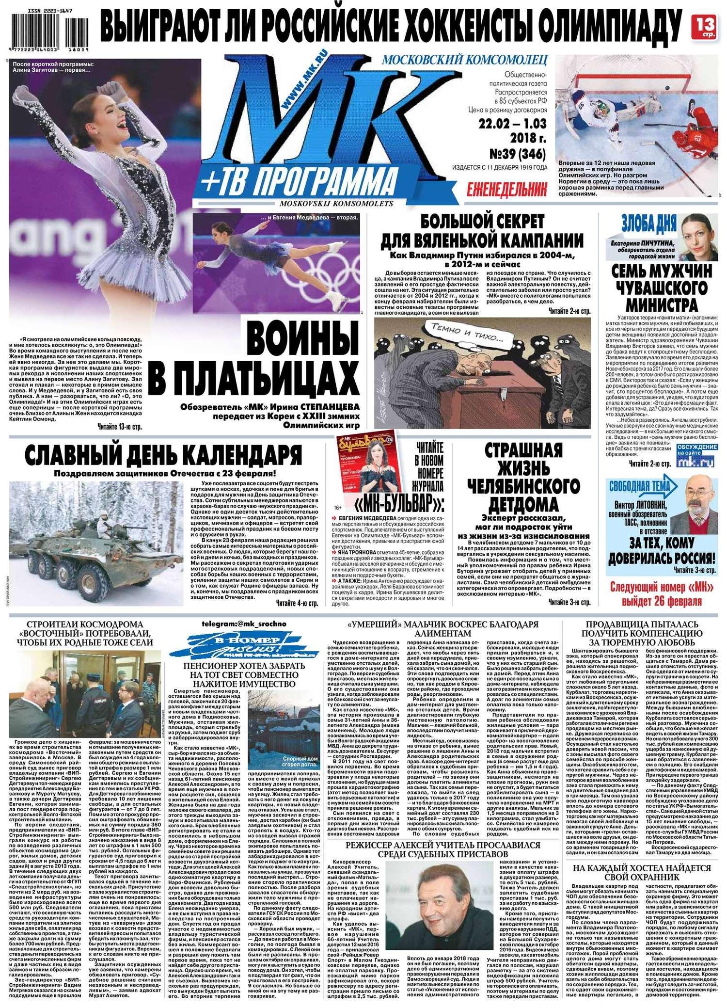 МК Московский Комсомолец 39-2018