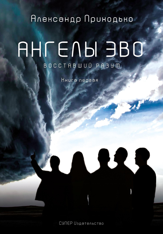 Александр Приходько бесплатно