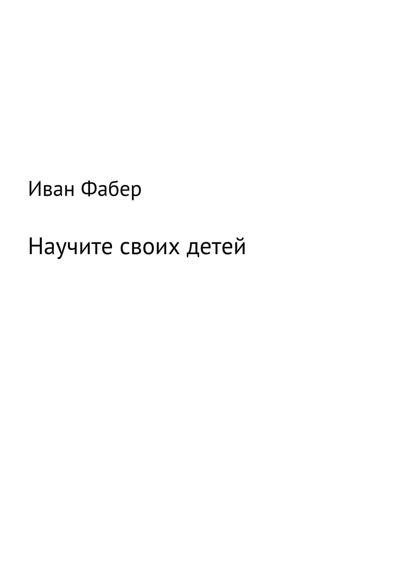 Иван Фабер. Научите своих детей