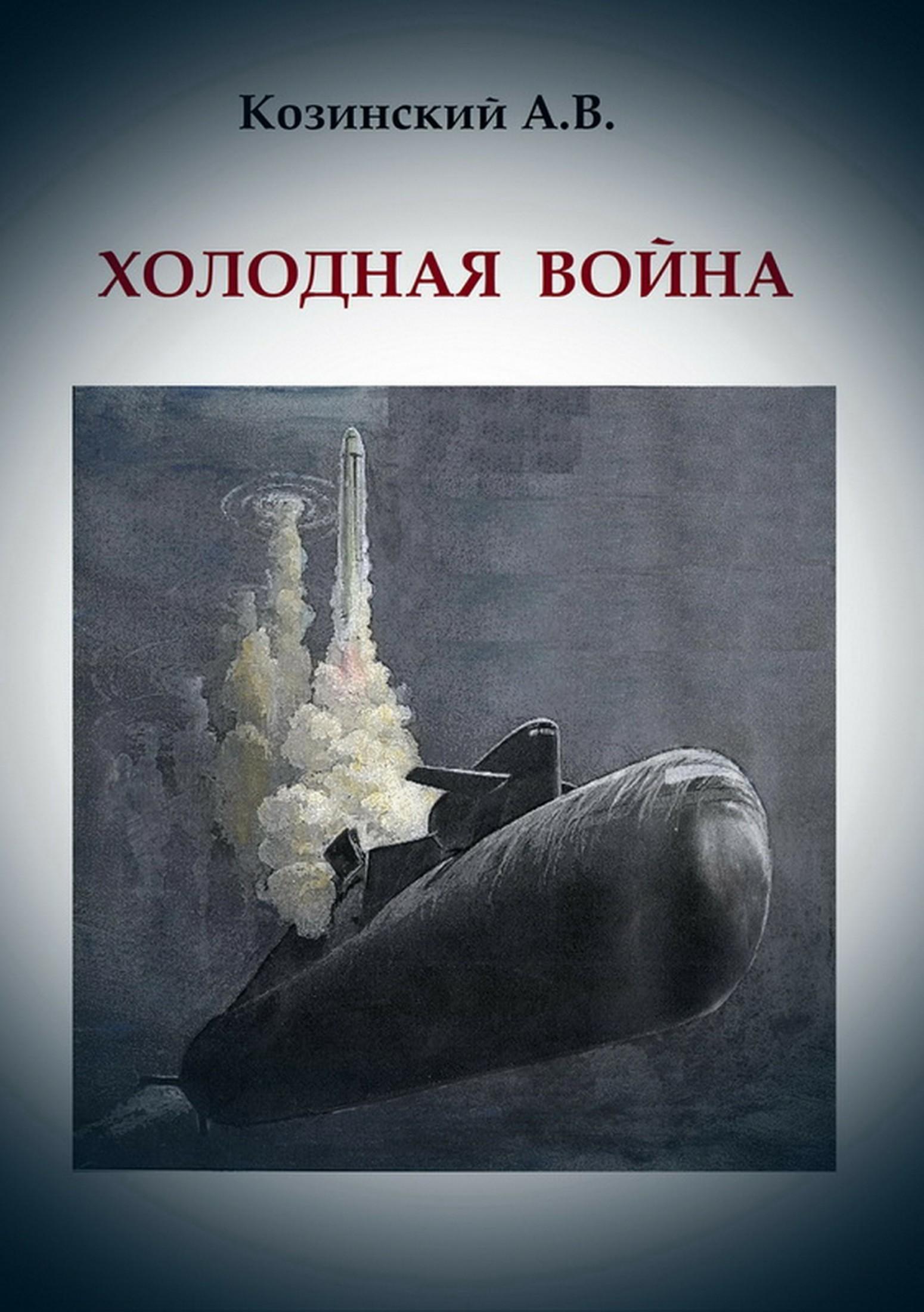 Анатолий Владимирович Козинский. Холодная война