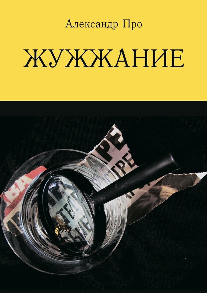 Александр Про. Жужжание