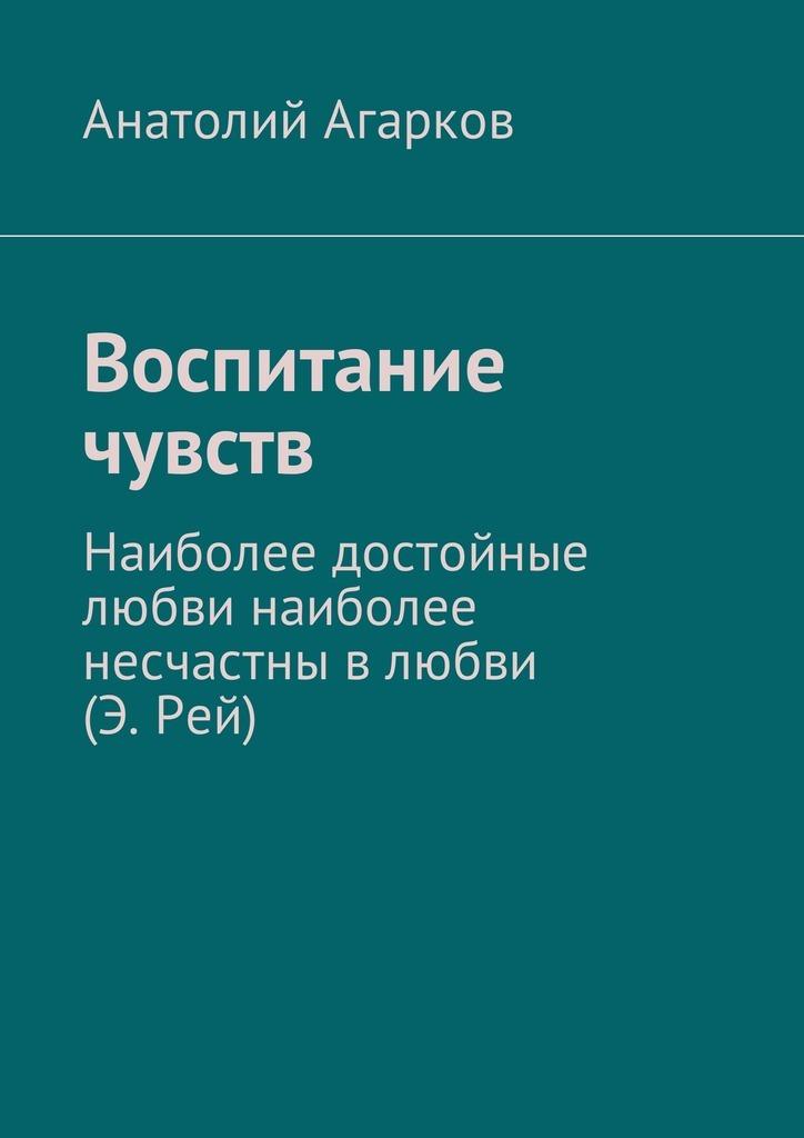 Анатолий Агарков. Воспитание чувств