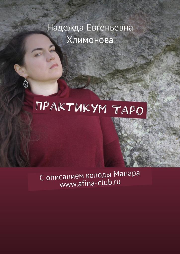 Надежда Евгеньевна Хлимонова бесплатно