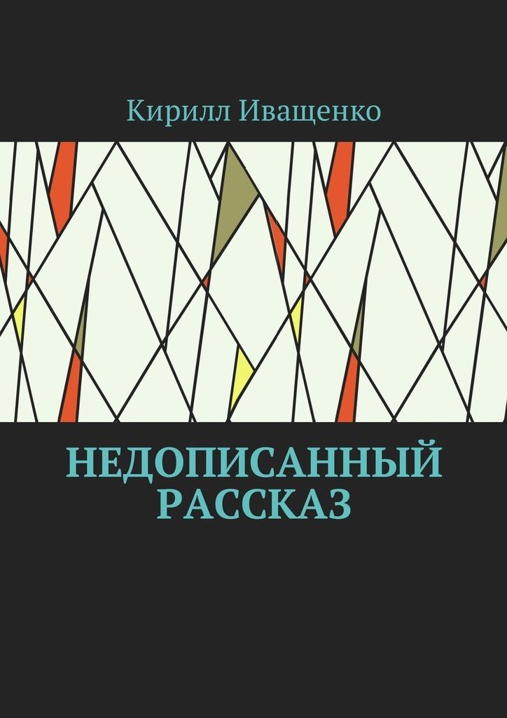 Кирилл Иващенко бесплатно
