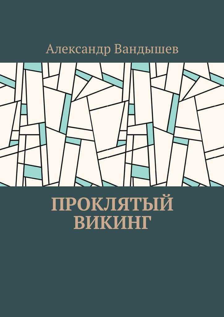 Александр Вандышев Проклятый викинг авраменко а проклятый