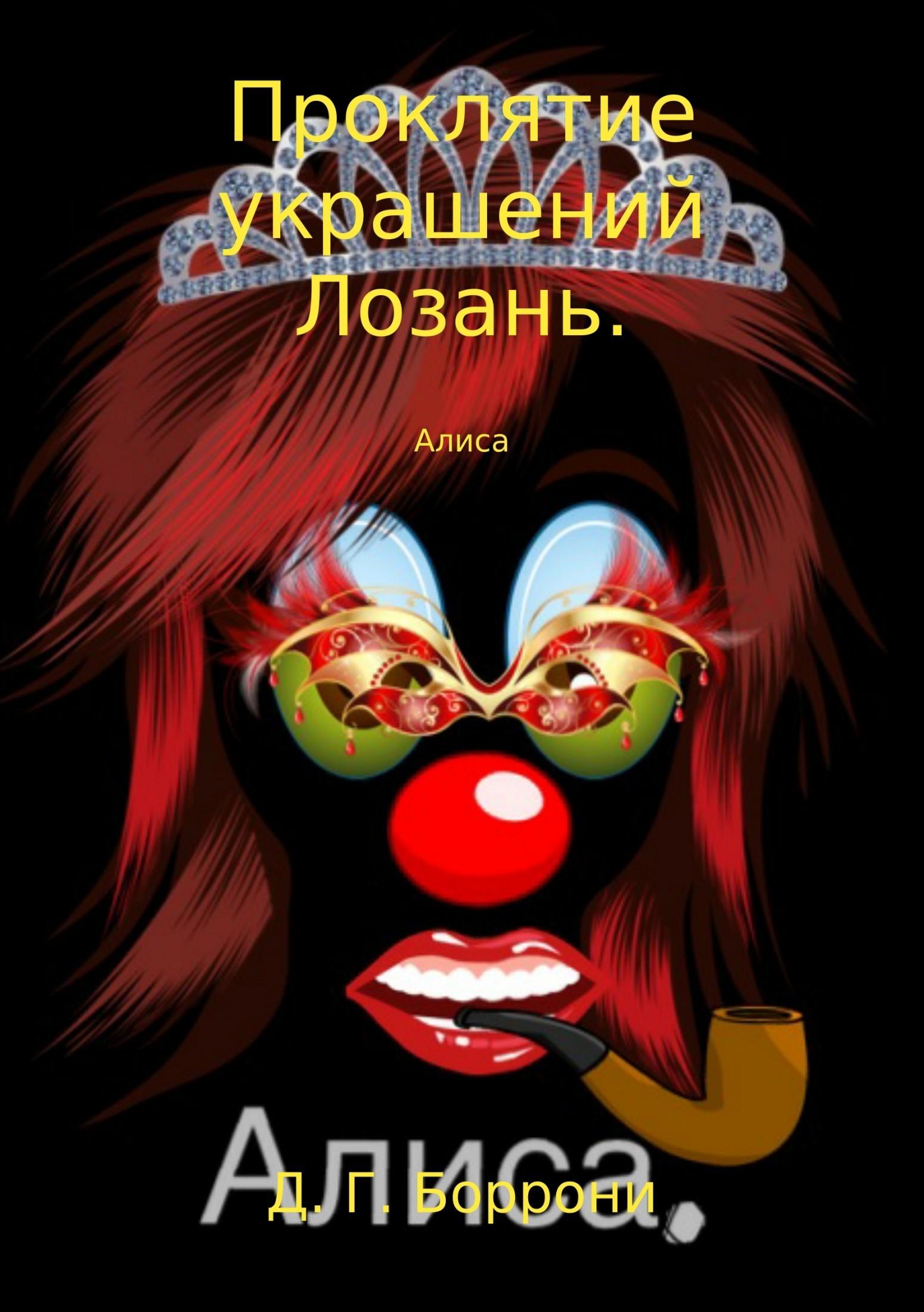 Дмитрий Боррони - Проклятие украшений Лозань: Алиса