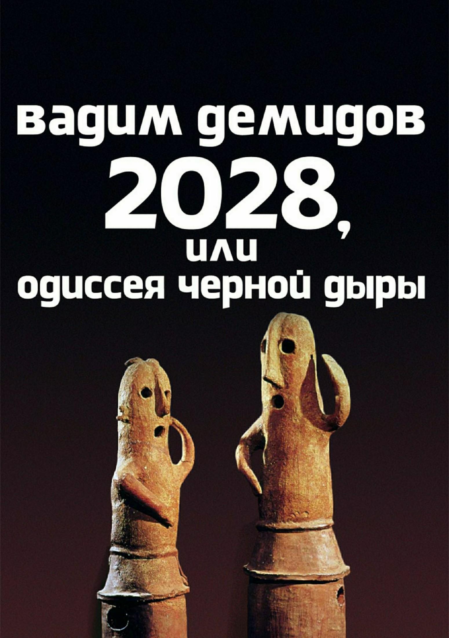 2028, или Одиссея Чёрной Дыры