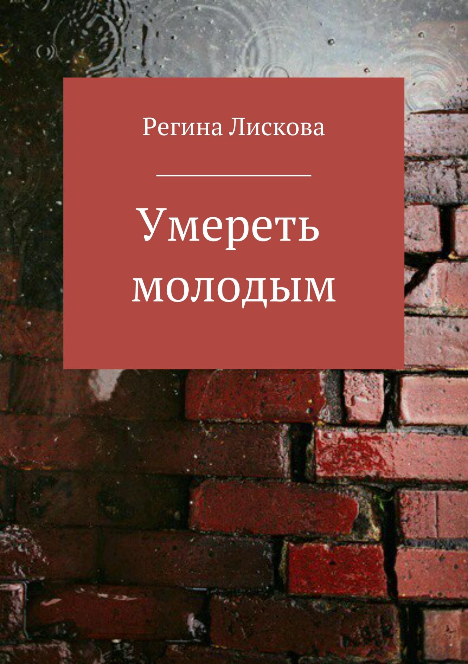 Обложка книги Умереть молодым, автор Регина Игоревна Лискова