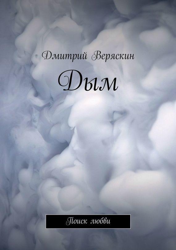 Дмитрий Веряскин Дым. Поиск любви