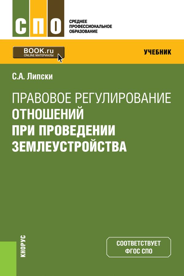 Станислав Липски - Правовое регулирование отношений при проведении землеустройства