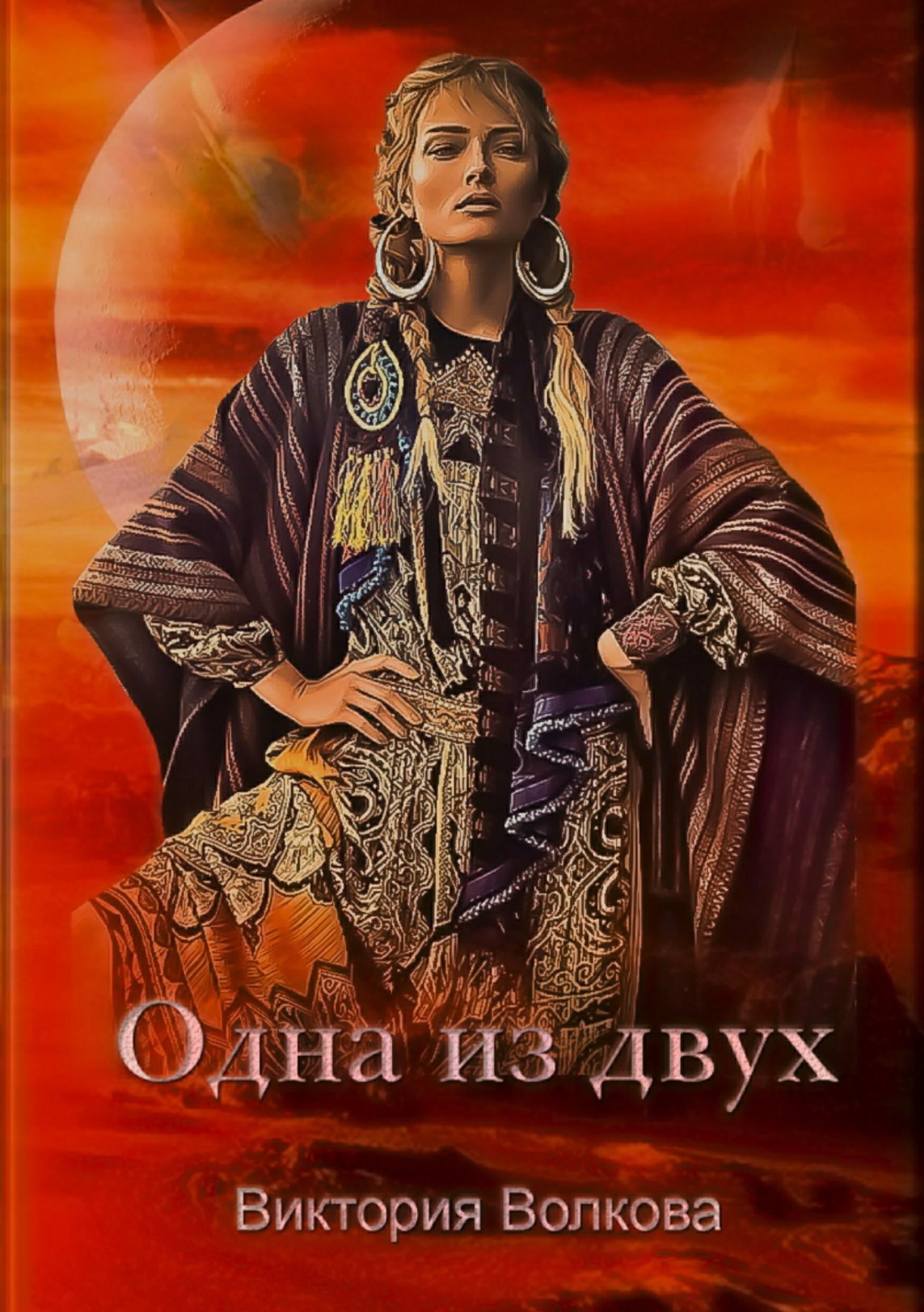 Виктория Борисовна Волкова. Одна из двух