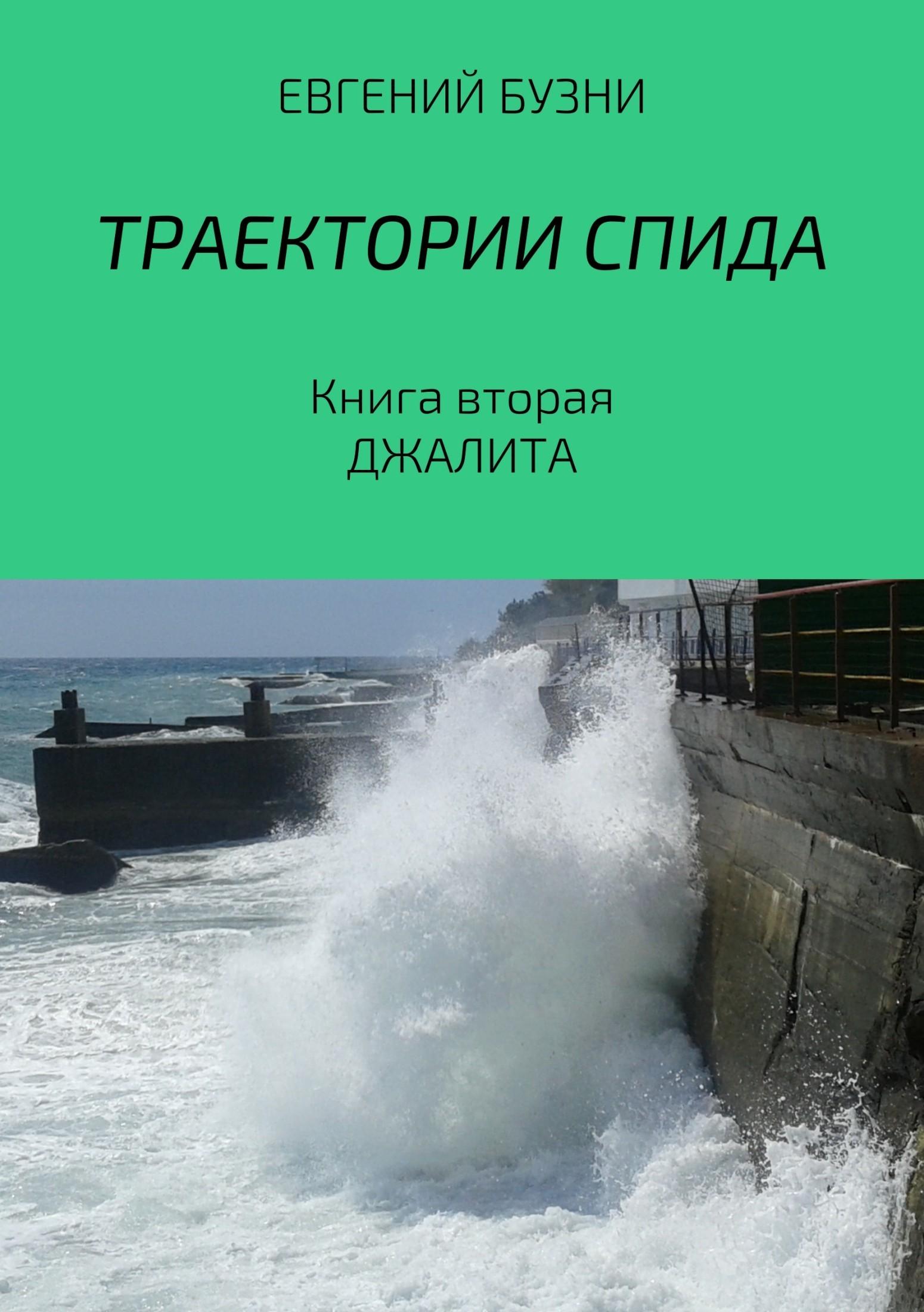 Евгений Николаевич Бузни. Траектории СПИДа. Книга вторая. Джалита