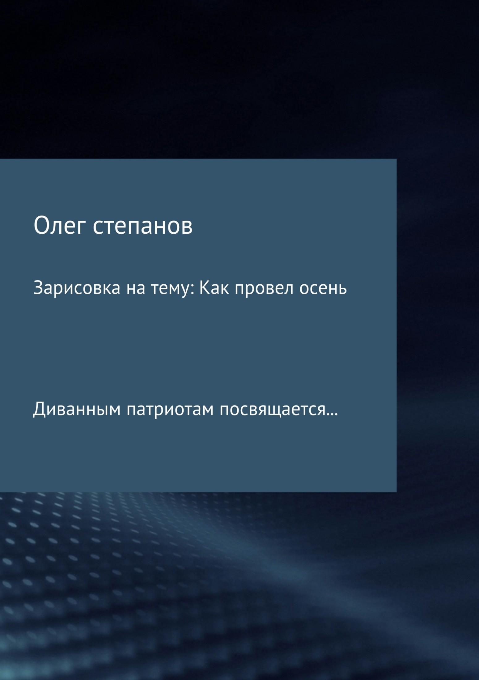 Олег Владимирович Степанов. Зарисовка на тему: Как провел осень