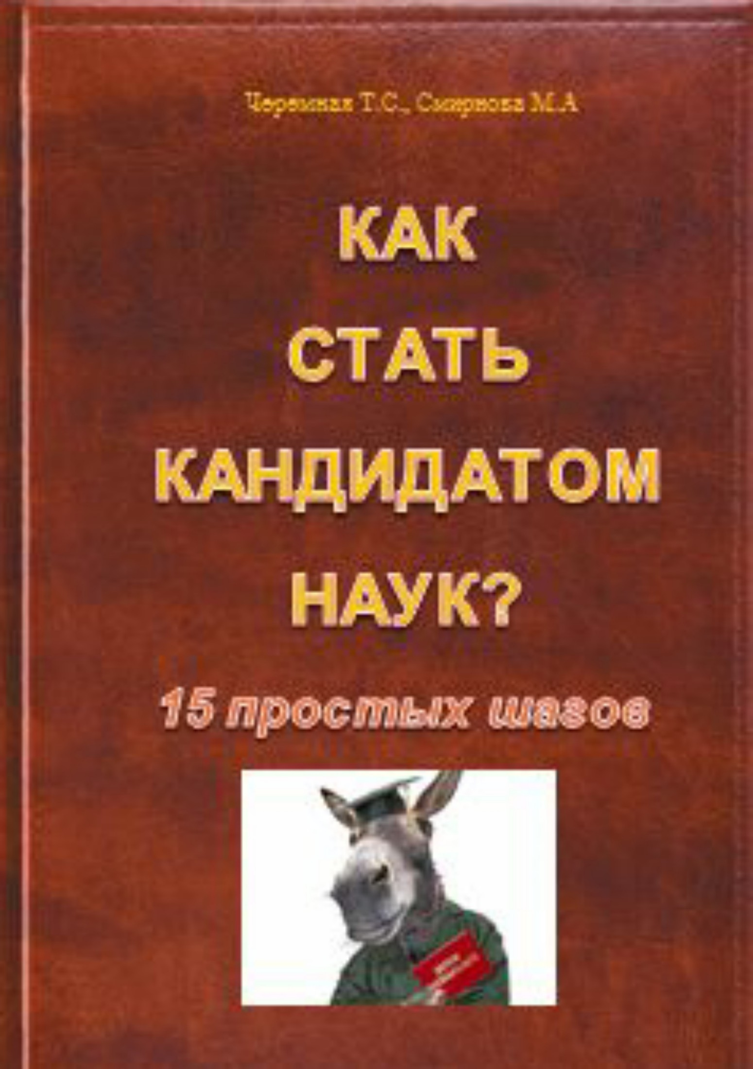 Татьяна Черемных, Мария Смирнова - Как стать кандидатом наук? 15 простых шагов