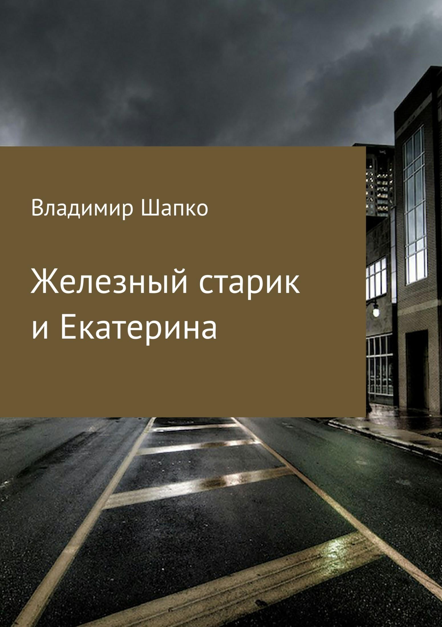 Владимир Макарович Шапко бесплатно