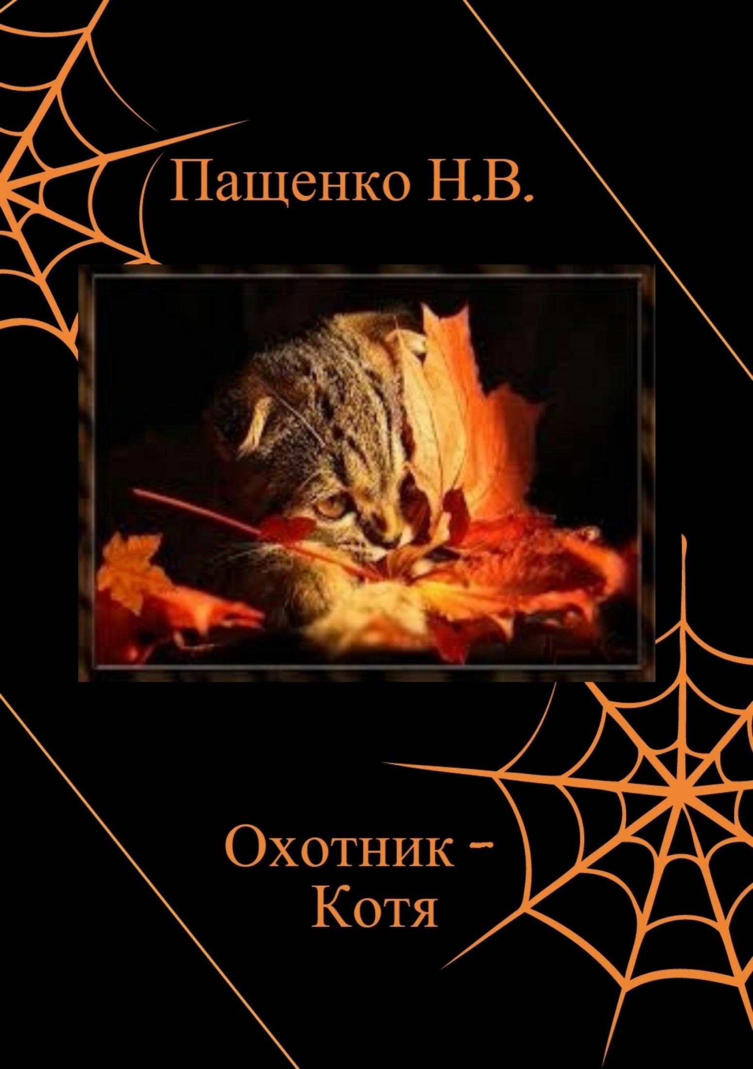 Наталия Пащенко - Охотник Котя