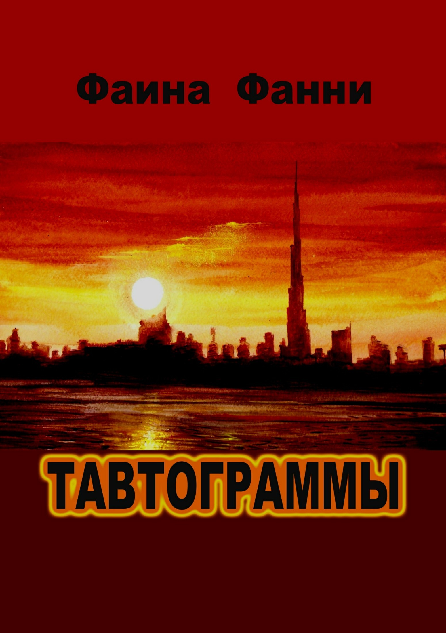Фаина Фанни Тавтограммы цены онлайн