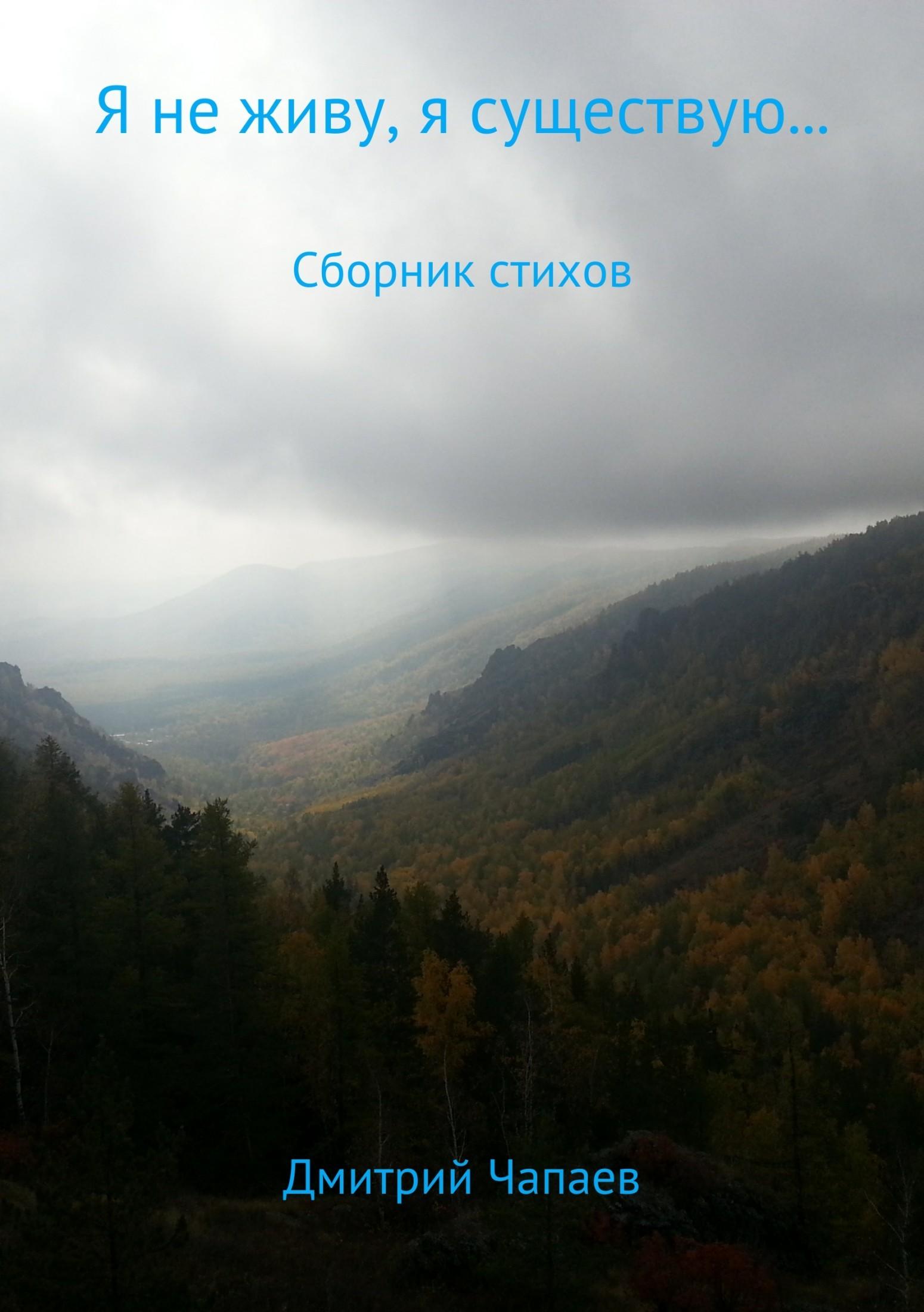 Дмитрий Николаевич Чапаев Я не живу, я существую… Сборник стихотворений фату хива возврат к природе
