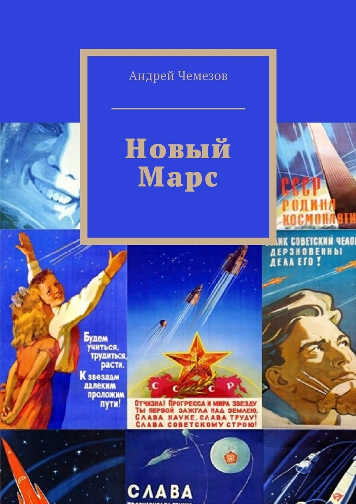Андрей Чемезов. Новый Марс