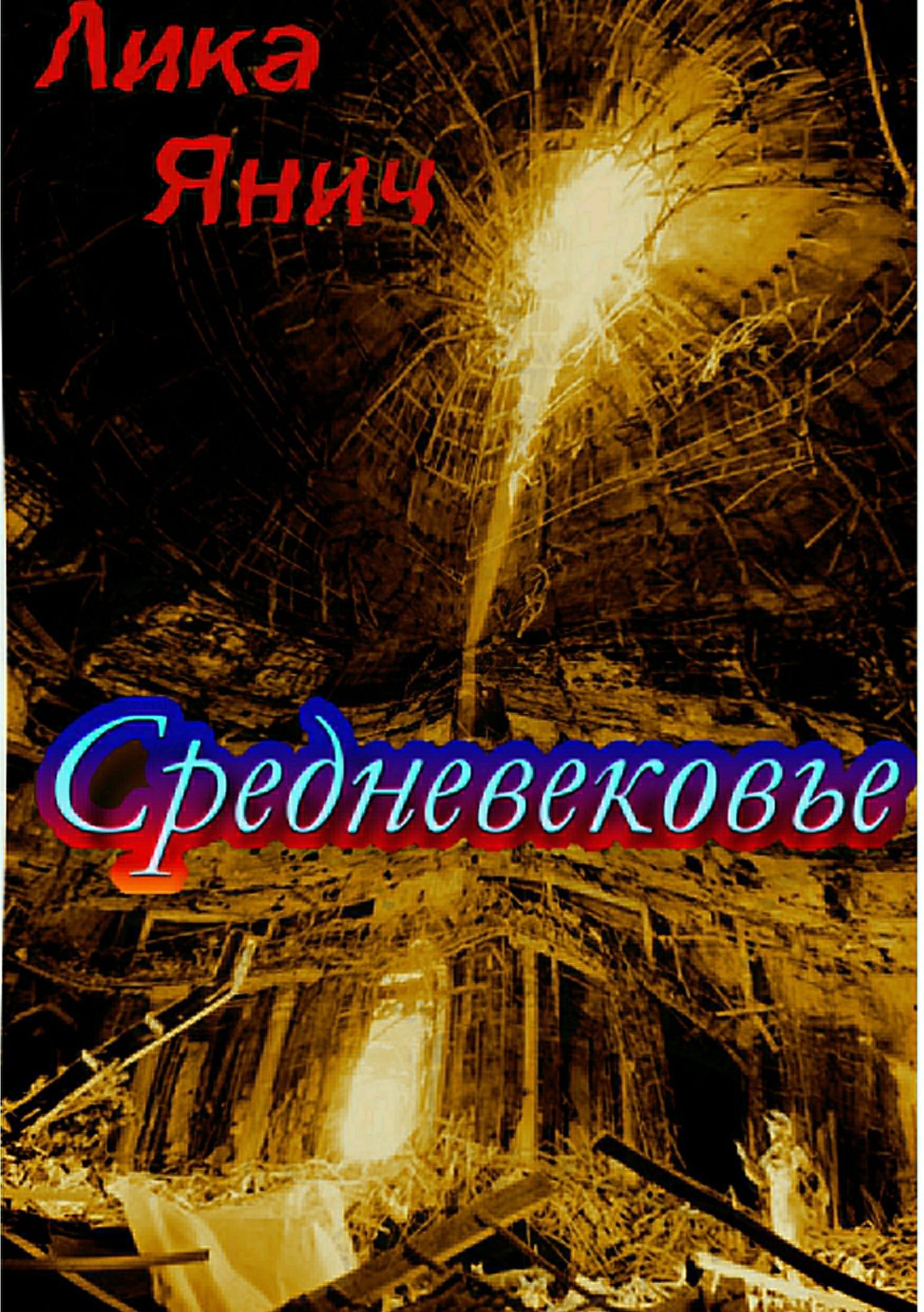 Средневековье. Сборник стихотворений