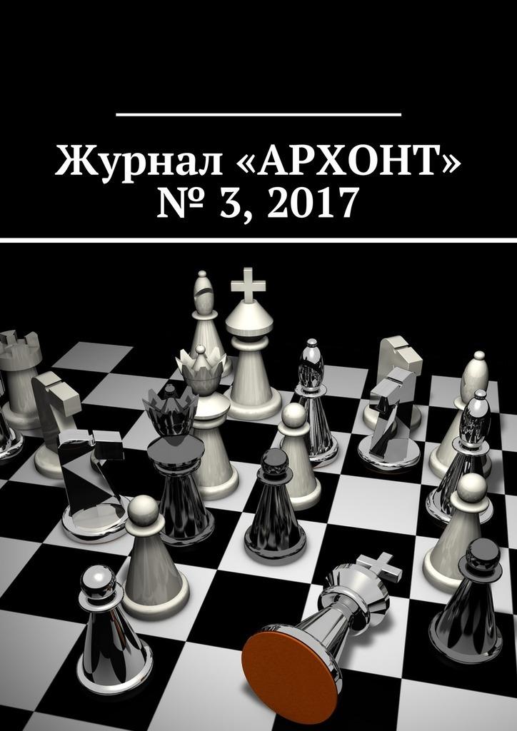 Антон Бредихин - Журнал «АРХОНТ» №3, 2017