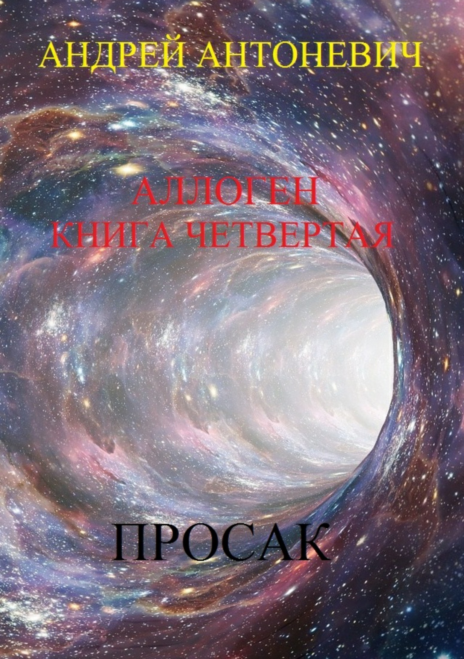 Андрей Анатольевич Антоневич. Аллоген. Книга четвертая. Просак