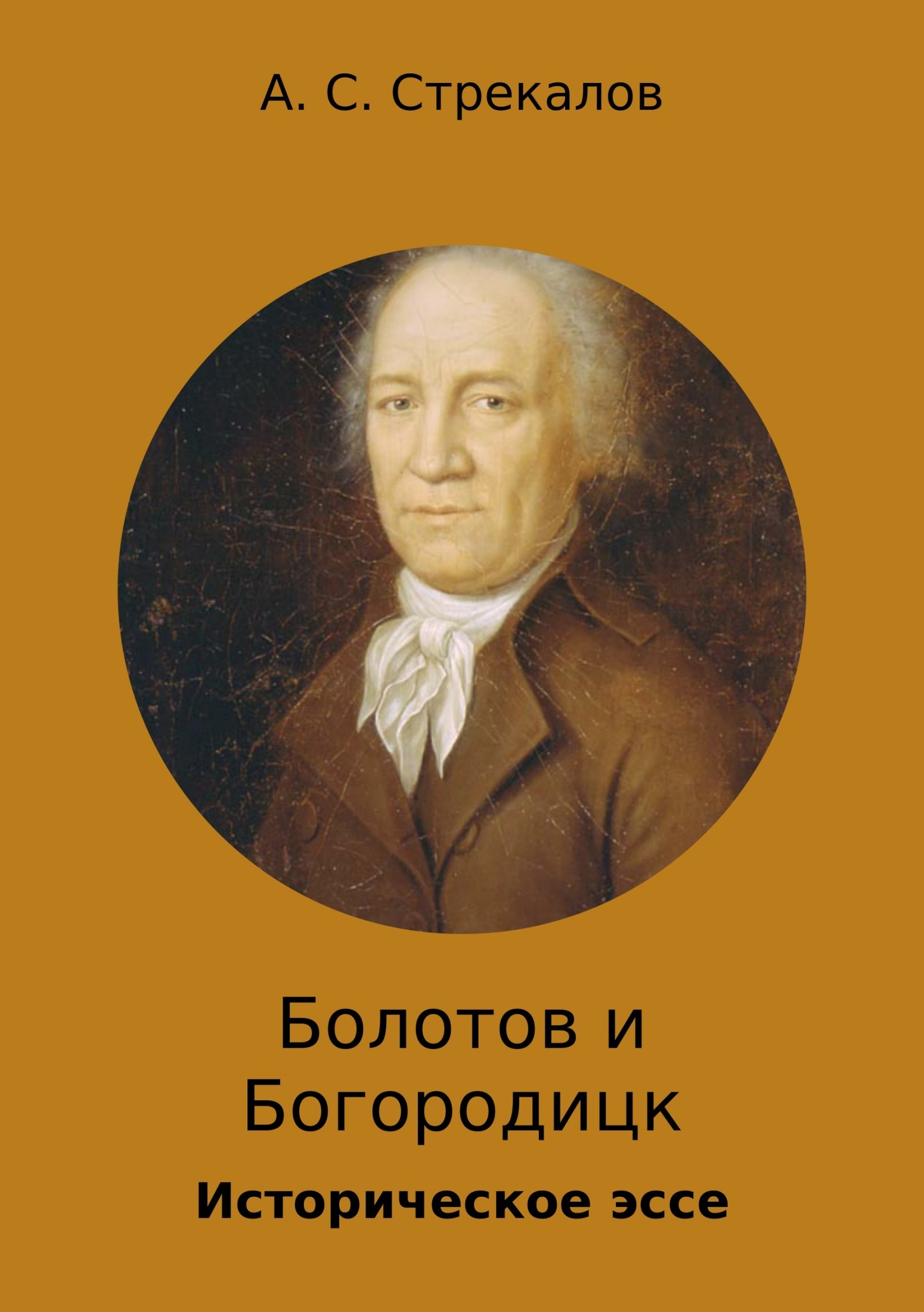 Александр Сергеевич Стрекалов бесплатно