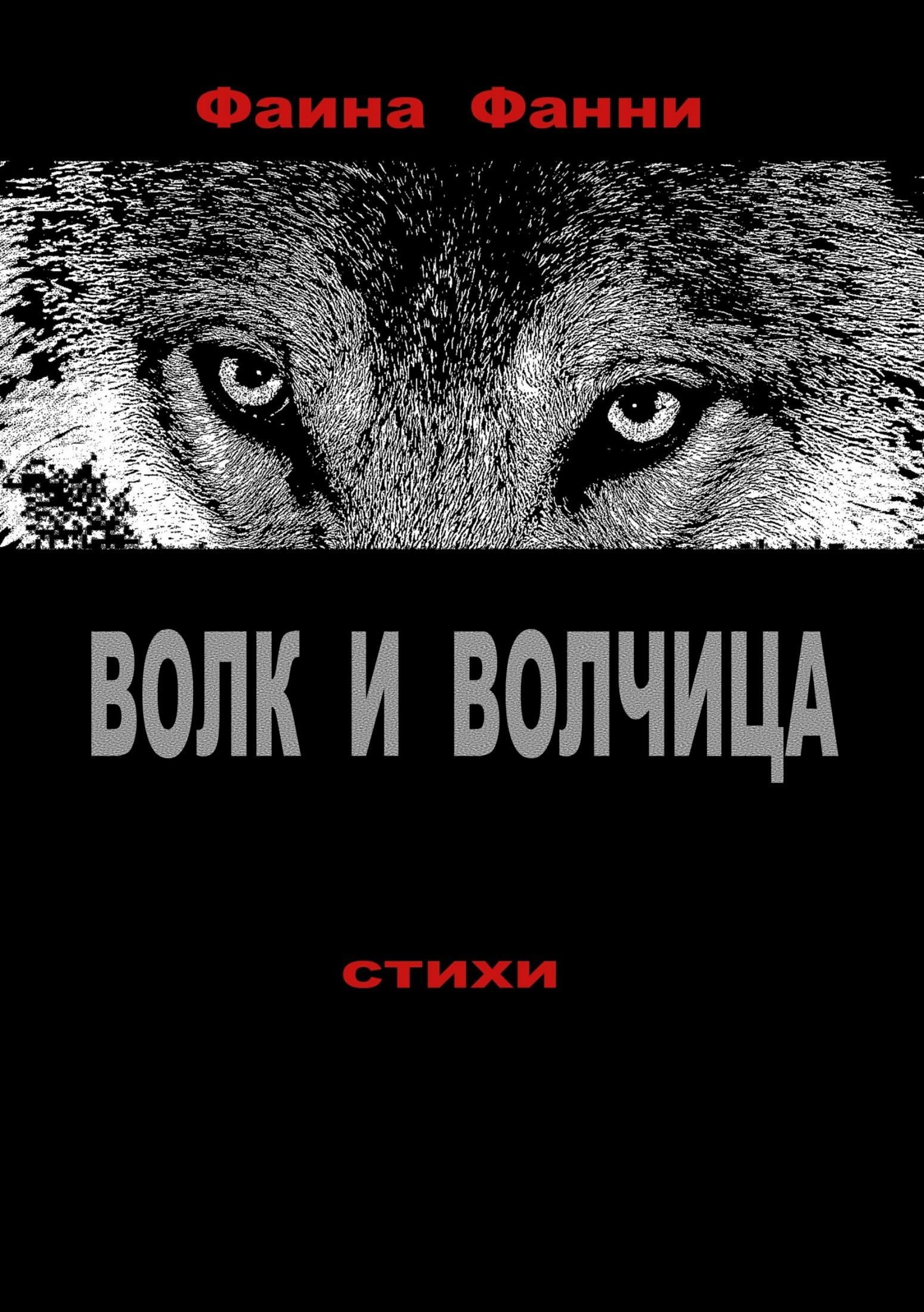 Фаина Фанни Волк и волчица. Сборник стихотворений цены онлайн
