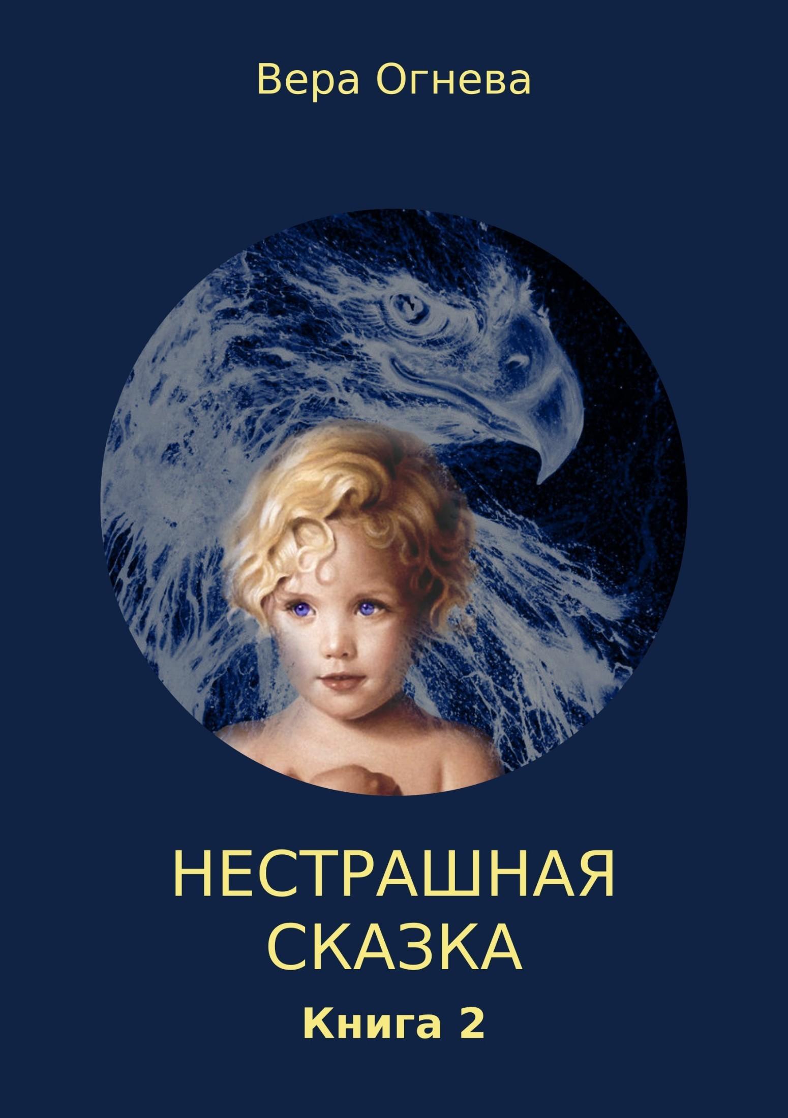 Вера Евгеньевна Огнева. Нестрашная сказка. Книга 2