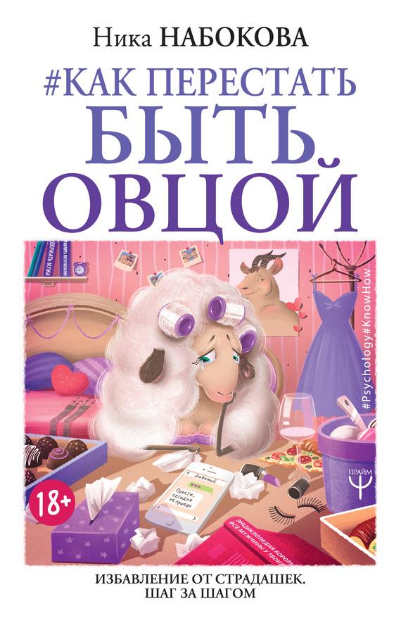 Ника Набокова - #Как перестать быть овцой. Избавление от страдашек. Шаг за шагом