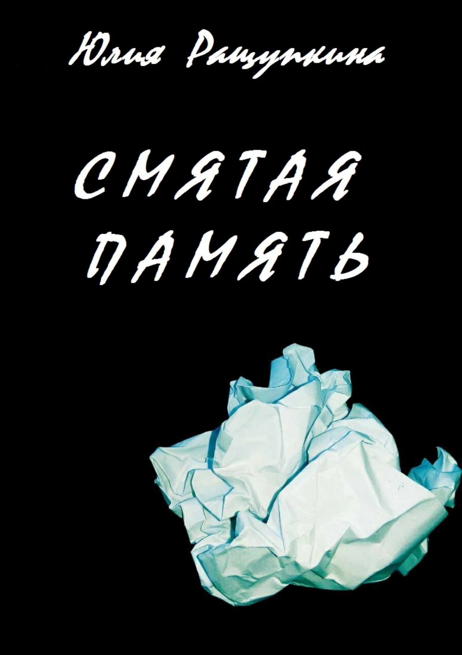 Юлия Ращупкина - Смятая память