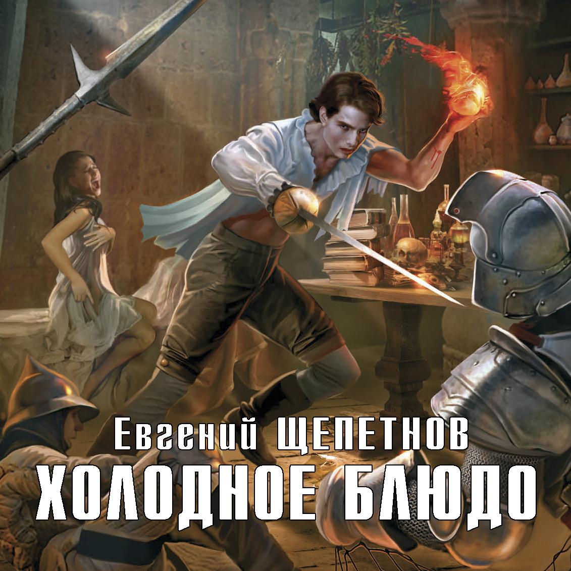 Евгений Щепетнов. Холодное блюдо