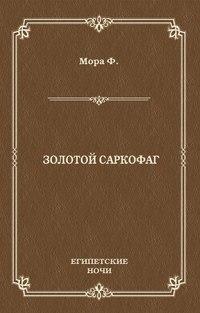 Ференц Мора - Золотой саркофаг
