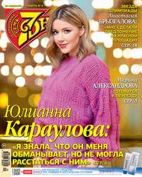 Отсутствует - Семь дней ТВ-программа №09/2018
