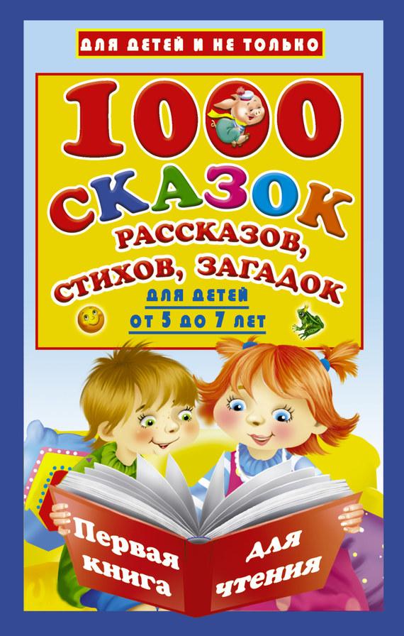 Отсутствует 1000 cказок, рассказов, стихов, загадок. Для детей от 5 до 7 лет трубицын в первое апреля сборник юмористических рассказов и стихов