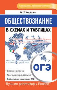 Александр Анашко - ОГЭ. Обществознание в схемах и таблицах