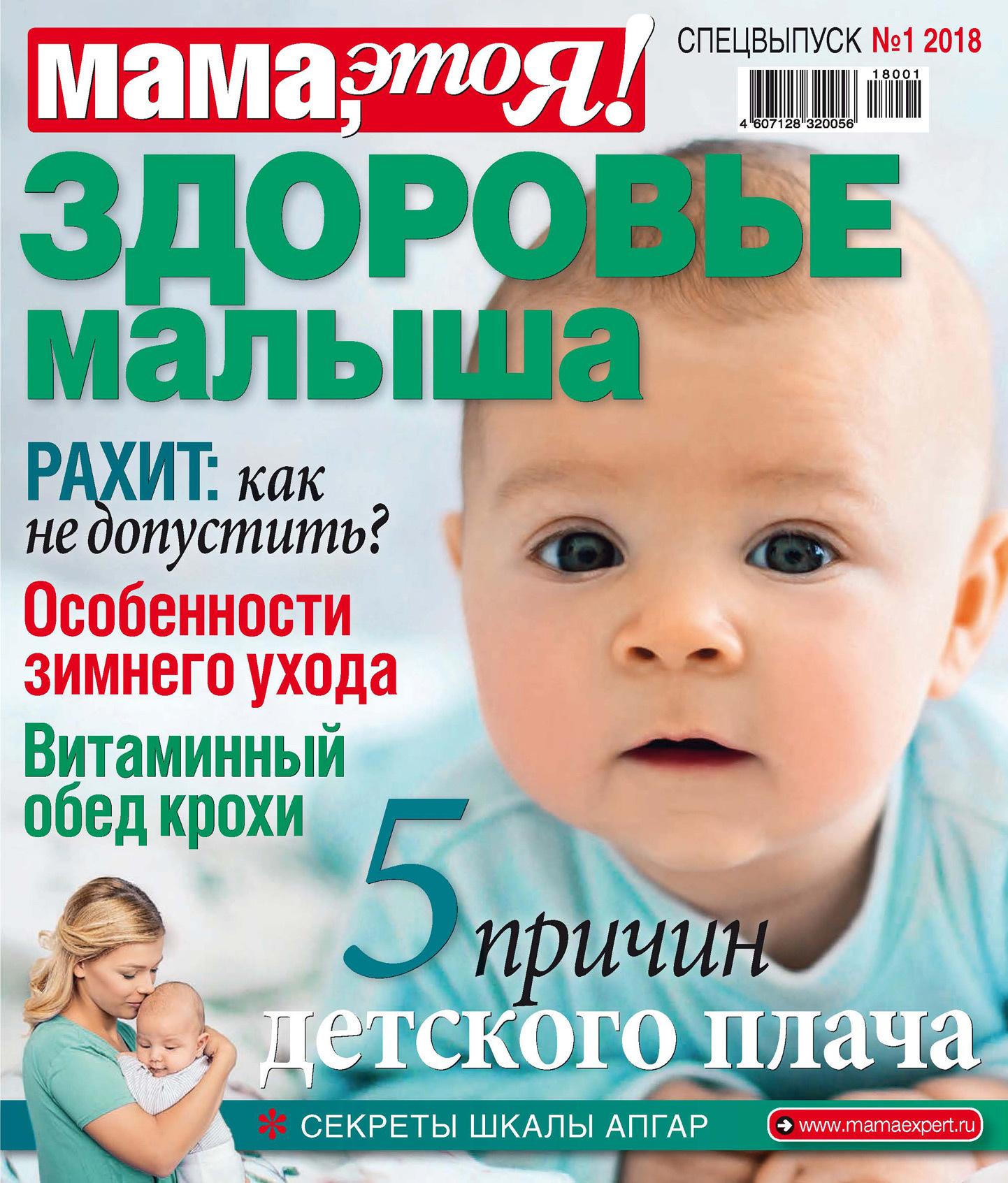 Отсутствует Мама, это Я! Спецвыпуск №01/2018. Здоровье малыша отсутствует мама это я 5 2018
