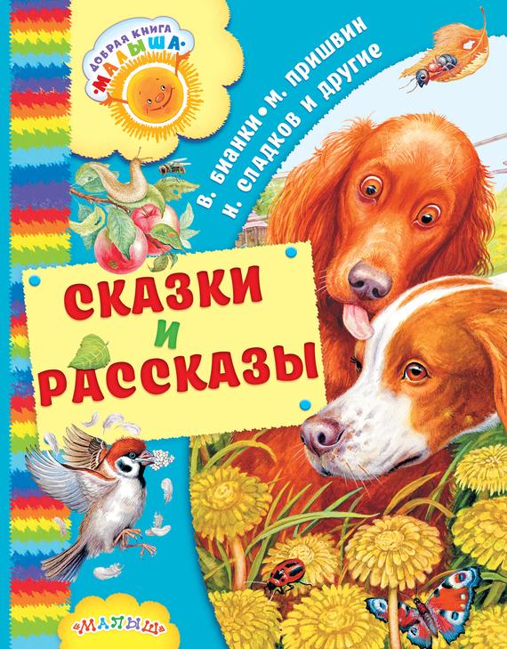 М. М. Пришвин Сказки и рассказы (сборник) ISBN: 978-5-17-104090-1 чук и гек рассказы