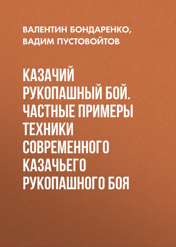 Вадим Пустовойтов Казачий рукопашный бой. Частные примеры техники современного казачьего рукопашного боя цена