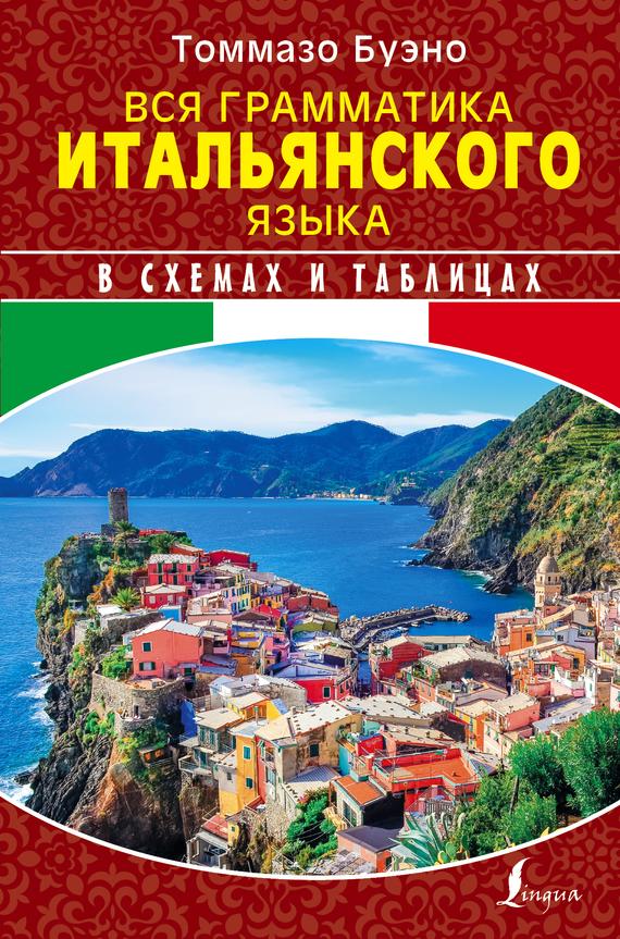 Томмазо Буэно Вся грамматика итальянского языка в схемах и таблицах